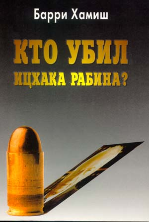 http://www.gazeta.rjews.net/Lib/who_kill_rabin/cover.jpg